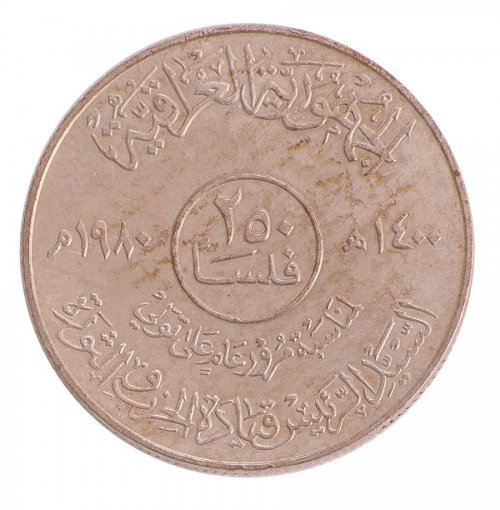 Iraq 250 Fils, 13.1 g Copper-Nickel Coin,1980-1400, KM # 146,Mint,Saddam Hussein