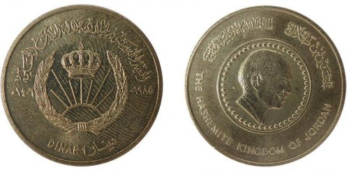 Jordan 1 Dinar 14g Nickle Coin, 1985 1401, 50th Anniversary of Husein II Ibn Talal