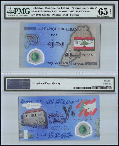 Lebanon 50,000 Livres 2 PCS Set, 2013, P-NEW, Replacement Matching S/N 5921, PMG