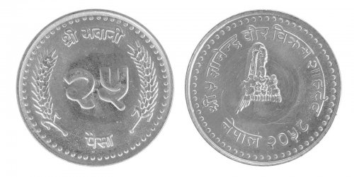 Nepal 10 Paisa - 5 Rupees 6 Pieces - PCS Coin Set, 1996 - 2009, Mint