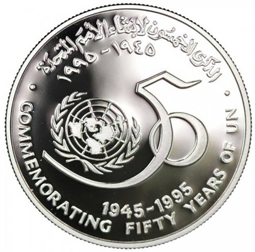 Oman 1 Rial,28 g Silver Proof Coin,1995,KM#145,Mint,Commemorating 50 Years of UN