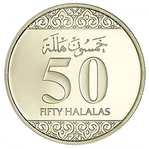 Saudi Arabia 50 Halala, 5.25g Brass Coin, 2016, KM # 77, Mint, 7th King Salman