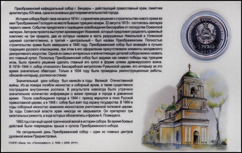 Transnistria 1 Ruble, 4.65 g Nickel Clad Steel Coin, 2015,Mint,Bendery Cathedral
