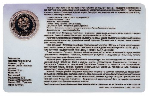 Transnistria 1 Ruble, 4.65 g Nickel Plated Steel Coin, 2015,Mint,25 Years of PMR