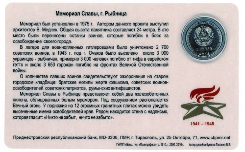 Transnistria 1 Ruble, 4.65 g Nickel Plated Steel Coin, 2015, Mint,Military Glory