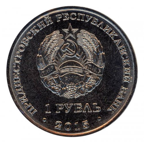 Transnistria 1 Ruble, 4.65 g Nickel Plated Steel Coin, 2015, Mint, Ruble Symbol