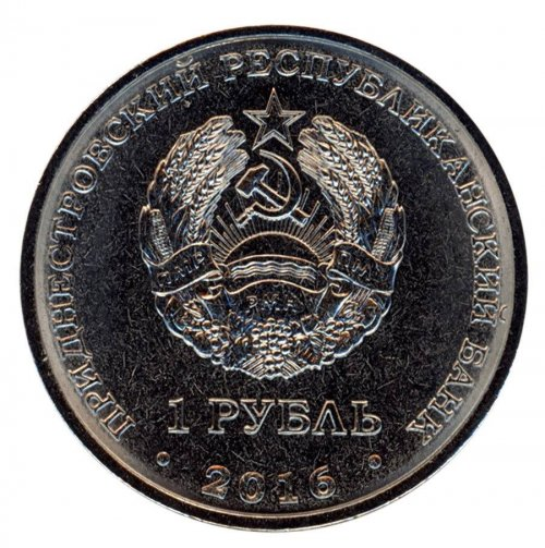 Transnistria 1 Ruble, 4.65 g Nickel Plated Steel Coin,2016,Mint,Sophia Stroentsy