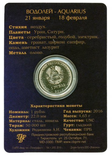 Transnistria 1 Ruble, 4.65 g Nickel Plated Steel Coin, 2016,Mint,Zodiac,Aquarius