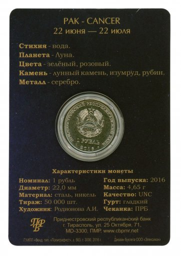 Transnistria 1 Ruble, 4.65 g Nickel Plated Steel Coin, 2016, Mint, Zodiac,Cancer