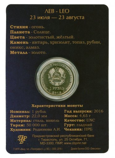 Transnistria 1 Ruble, 4.65 g Nickel Plated Steel Coin, 2016, Mint, Zodiac, Leo