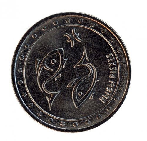 Transnistria 1 Ruble, 4.65 g Nickel Plated Steel Coin, 2016, Mint, Zodiac,Pisces