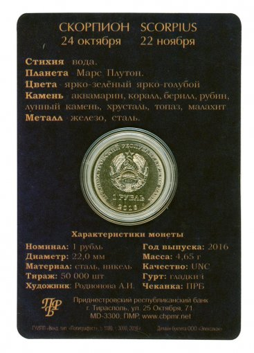 Transnistria 1 Ruble, 4.65 g Nickel Plated Steel Coin, 2016, Mint,Zodiac,Scorpio