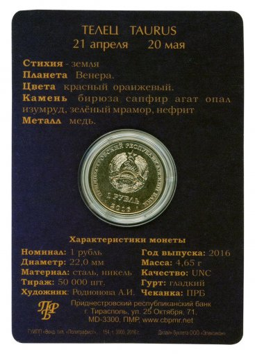 Transnistria 1 Ruble, 4.65 g Nickel Plated Steel Coin, 2016, Mint, Zodiac,Taurus